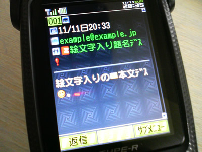 emojimail_au.jpg