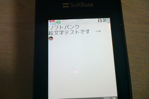softbankemoji3.jpg