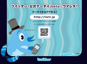 20091015_twitter