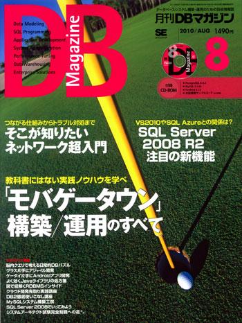 dbmagazine201008L